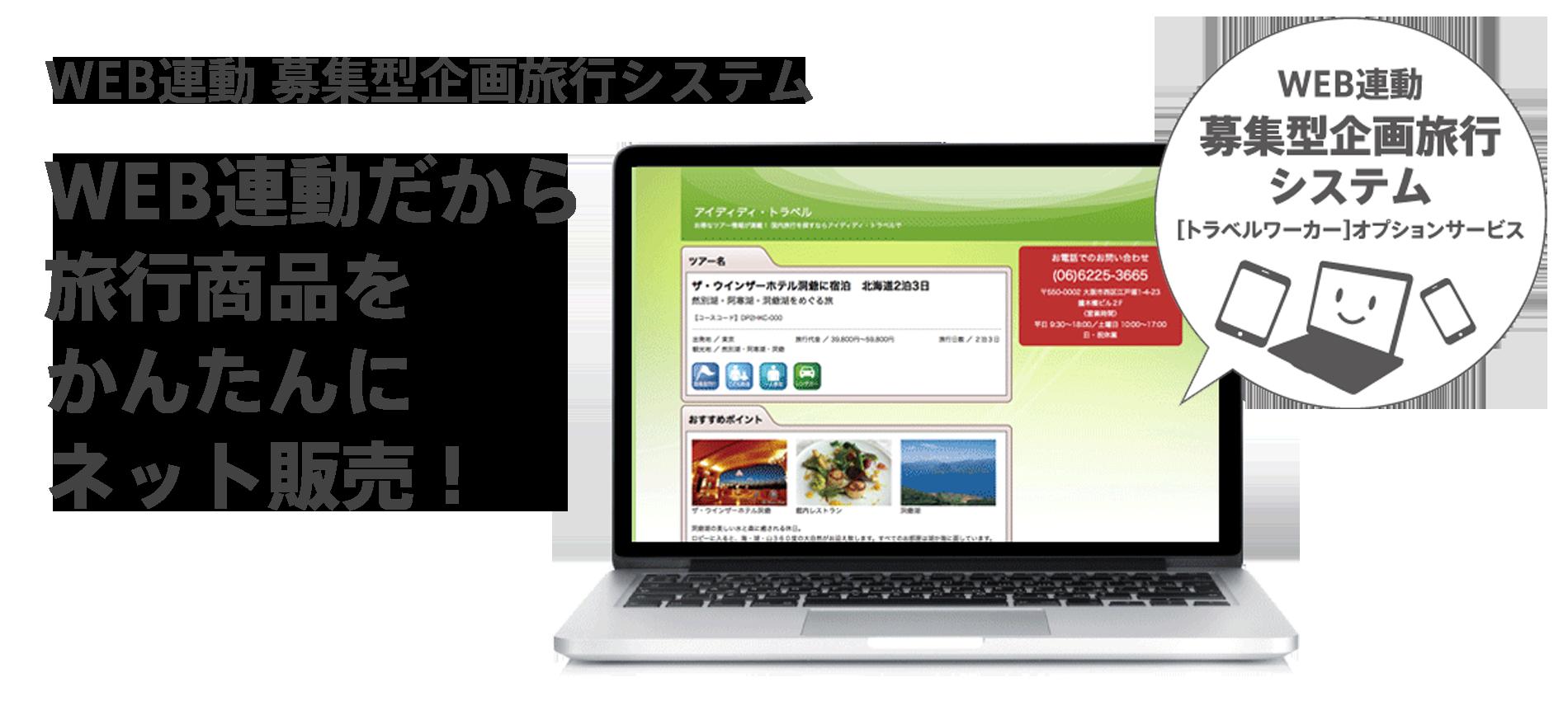 Web連動 募集型企画旅行システム