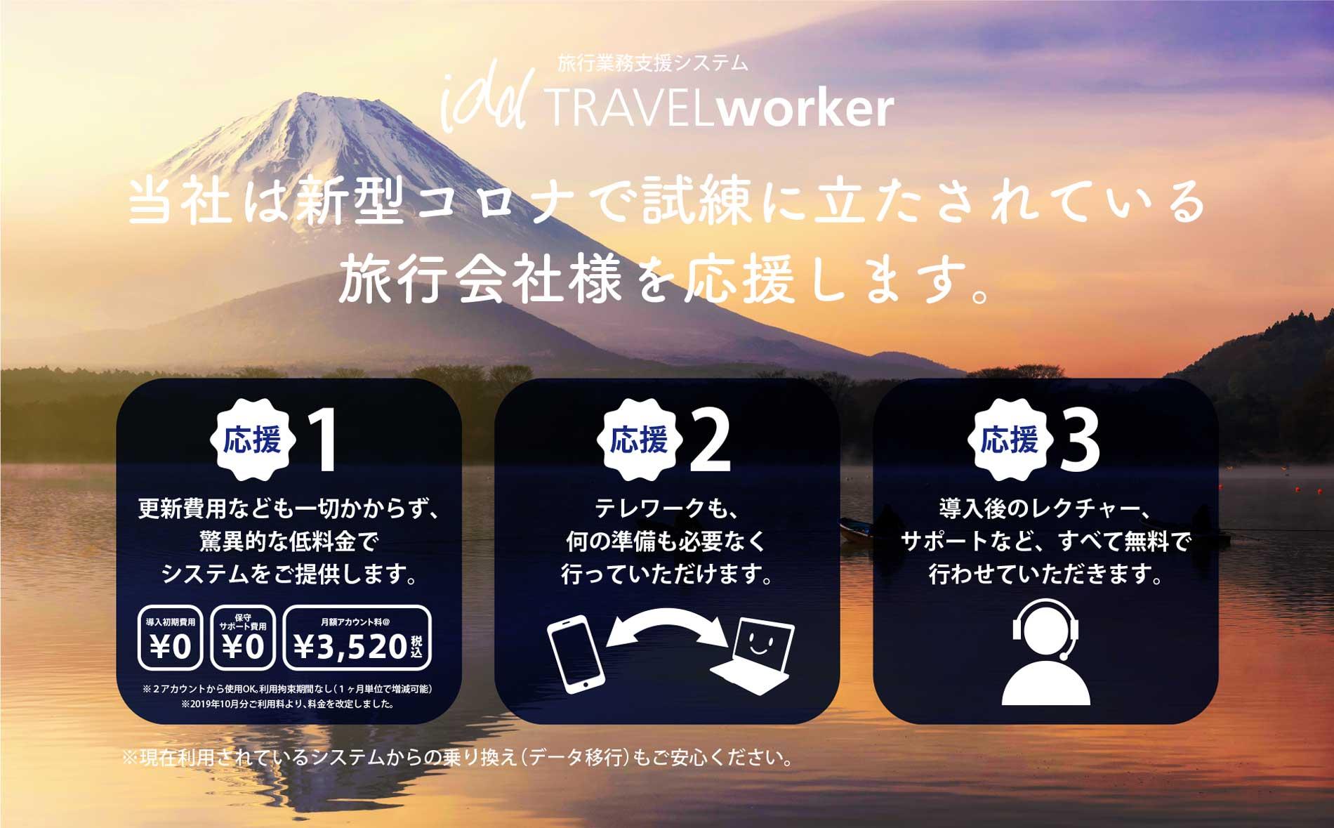 当社は新型コロナで試練に立たされている旅行会社様を応援します。