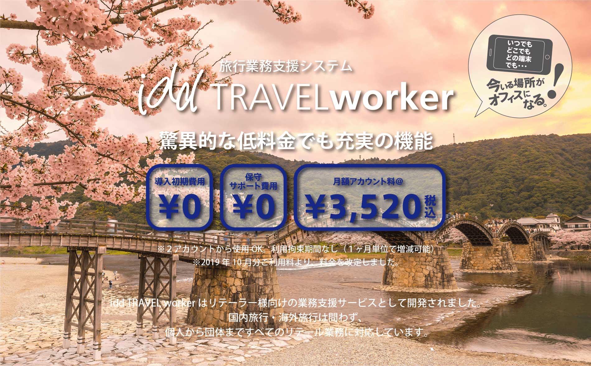 驚異的な低料金でも充実の機能。導入初期費用¥0、保守サポート費用¥0、月額アカウント料¥3,200